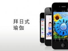 拜日式精華系列01 1.0.1 Screenshot