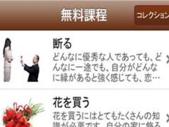 ソラチャイナ中国語02 1.0.5 Screenshot
