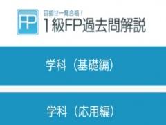 1級FP過去問解説(広告無し有料版) 1.0.4 Screenshot