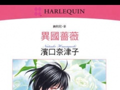 異國薔薇 1 (禾林 / HARLEQUIN) 1.0 Screenshot
