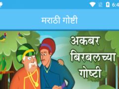 panchatantra stories in marathi pdf free download