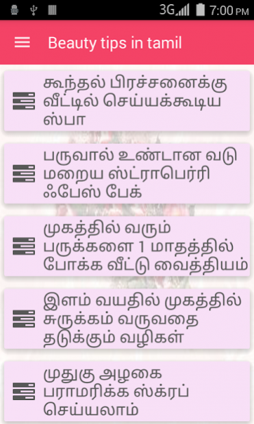 1000 Beauty Tips In Tamil 1 7 Free Download