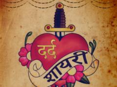 दर्द शायरी - Hindi Dard Bhari Pain Free Download