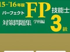 15-16年版FP3級対策精選問題集学科編 1.0.0 Screenshot