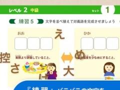 対義語マスター 中学受験レベル200 for iPhone 1.0.2 Screenshot