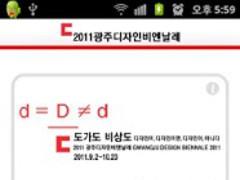2011 Gwangju Design Biennale 1.0.6 Screenshot