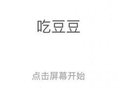 2016幸运之神彩色豆子大作战 - 欢乐咔咔吃彩豆 So Easy! 1.0 Screenshot