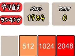 2048 日本語版 with お邪魔ブロック  1.0.0 Screenshot