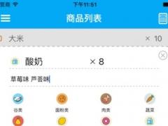 2Buy 1.0 Screenshot