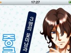 3명의 꽃미남과 배우는 중국어 단어 (kor) 1.0 Screenshot