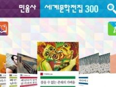 민음사 세계문학전집: 고전 300, 퀴즈 300 1.1 Screenshot
