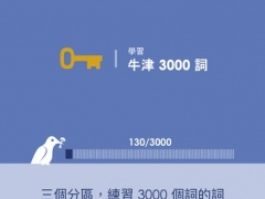 學習牛津 3000 詞 Learn the Oxford 3000 1.1 Screenshot