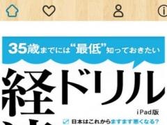 """35歳までには""""最低""""知っておきたい 経済学ドリル【iPad版】 1.1 Screenshot"""