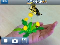3D Illustration AR 1.04 Screenshot
