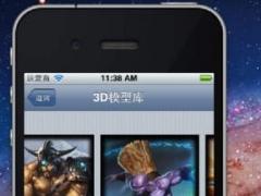 3D LOL 1.0 Screenshot