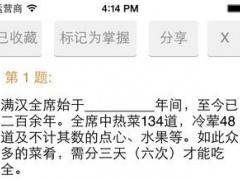 公务员考试常识40000题 2.3 Screenshot