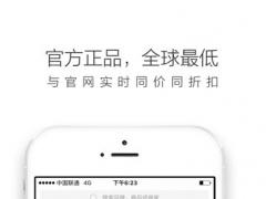 55海淘 - 海外正品官网直购,实时同价同折扣 1.3.1 Screenshot
