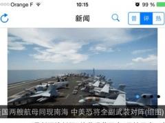留园网-6park 6.6 Screenshot