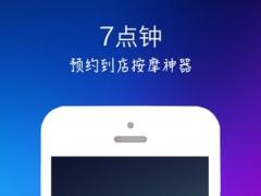 7点钟—专业的按摩、推拿、足疗和SPA预约平台 2.0 Screenshot