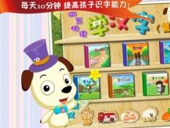 哈利学前班:四五快读学汉字(8~14册) 3.6 Screenshot