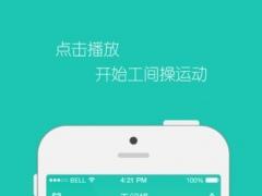 8H工间操 3.2.0 Screenshot