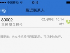 97call电话-省钱网络电话 2.6 Screenshot