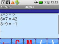 A+ Calculator 1.6 Screenshot