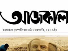 Aajkaal Bengali Newspaper 2.0 Screenshot