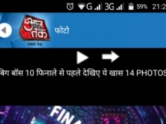 Review Screenshot - Your Ticket to Latest Hindi News
