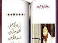 Abkika Moulayal Hussain 1.0 Screenshot