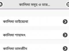 About Kalima - Kalima (Bangla) 0 0 1 Free Download