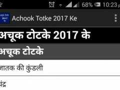 AchookTotke 2017 Ke 3.4 Screenshot