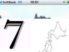 Across Japan 1.5 Screenshot