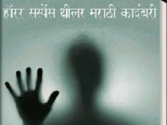 Adbhut - Marathi Novel Book 5.0 Screenshot