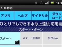 Advance Turn 1.0 Screenshot