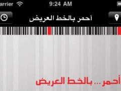 Ahmar Bel khat Al Areed 4.6.4 Screenshot