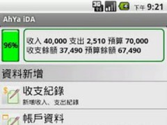 AhYa iDA 5.01 Screenshot
