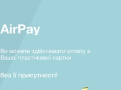 AirPay (1.4) 1.6 Screenshot