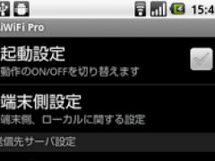 AiWiFi Pro 1.7.0 Screenshot