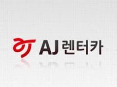 AJ Rent a CAR 4.16 Screenshot