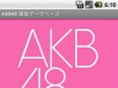 AKB48 Selection Database 20130622 Screenshot
