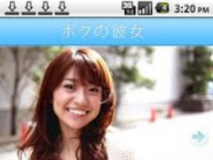 AKB48 Yuko Oshima My Girlfrien 2.0.0 Screenshot