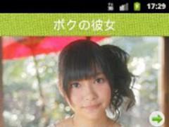 AKB48RinoSashiharaMyGirlfriend 2.0.0 Screenshot