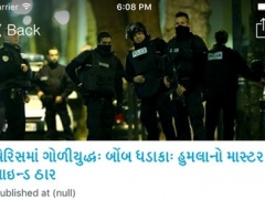 Akila Gujarati News 1.0 Screenshot