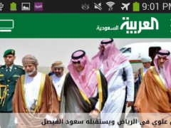 Al Arabiya KSA 3.0.20 Screenshot