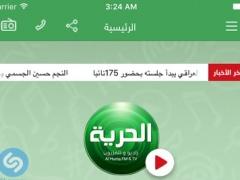 Al Hurria FM - راديو الحرية 1.1 Screenshot