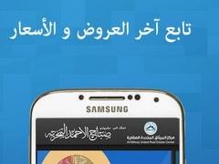 Al Mithaq United Real Estate 1.11 Screenshot