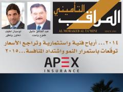 Al Morakeb Al Ta'mini 1.0.3 Screenshot