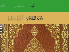 Al-Qu'ran 1 Screenshot