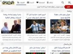 Al Quds (Tablet) 1.0 Screenshot